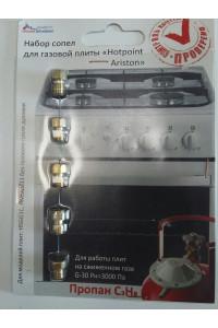 """Набор сопел для газовой плиты """"Hotpoint Ariston"""" в группе  Запчасти для газовых и электрических плит от производителя Аристон"""
