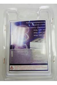 Набор разрядников горелок стола Дарина мод. GM 141,241,341 в группе  ЗАПЧАСТИ от производителя Дарина