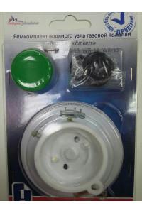 Ремкомплект водяного узла колонки Bosch JunKers WR 10, WR11, WR 13, WR14, WR15 в группе  ЗАПЧАСТИ от производителя БОШ