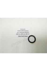 Кольцо уплотнительное (сальник) теплообменника Bosch (Бош) WR-11, WR-13, WR-15 в группе  ЗАПЧАСТИ от производителя БОШ
