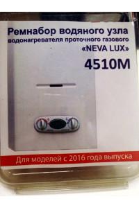 Ремкомплект на колонку Нева Lux 4510М с 2016 года выпуска в группе  ЗАПЧАСТИ от производителя Нева