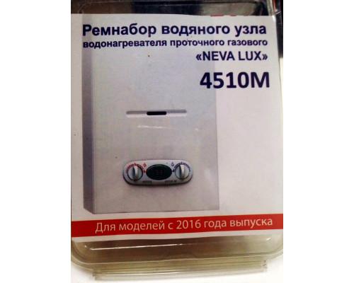 Ремкомплект на колонку Нева Lux 4510М с 2016 года выпуска