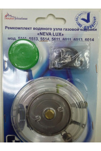 Ремкомплект на колонку Neva (Нева) Lux мод.5111, 5513, 5514, 5611, 6011, 6013, 6014 в группе  ЗАПЧАСТИ от производителя Нева