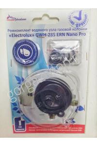 Ремкомплект водяного узла колонки Электролюкс мод. GWH 285 SRN в группе  ЗАПЧАСТИ от производителя ELECTROLUX