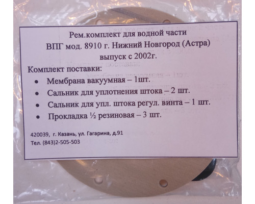 Ремкомплект водяного узла колонки АСТРА мод. 8910-08, мод. 8910-10, с2002г.в.