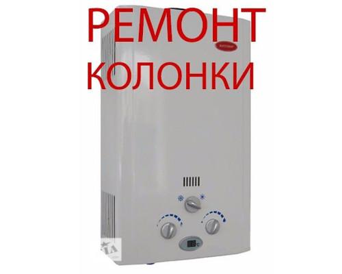 Ремонт газовых колонк