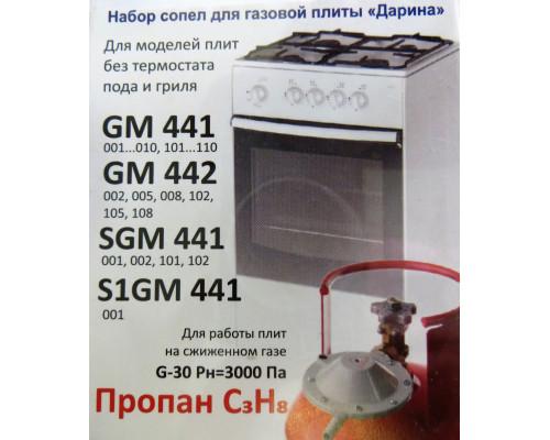 """Набор сопел для газовой плиты """"Дарина"""""""